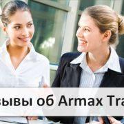 Отзывы клиентов Armax Trade