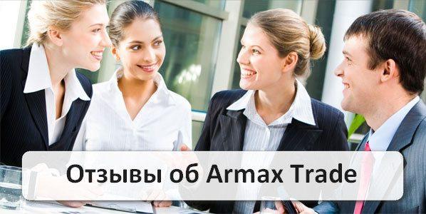Отзывы о мошенничестве брокера бинарных опционов Armax Trade