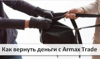 Как вернуть деньги из компании Армакс Трейд