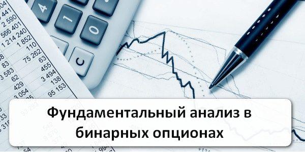 Как использовать фундаментальный анализ бинарных опционов во время торговли