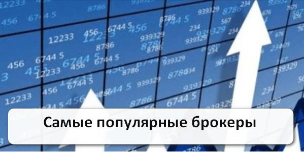 Самые популярные бинарные опционы в россии форекс индикатор поглощения