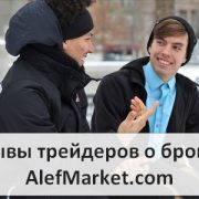 Отзывы клиентов Alef Market