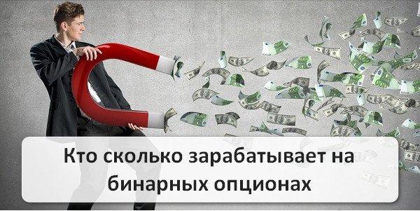 Сколько можно заработать в день на бинарных опционах как инвестировать в бинарные опционы