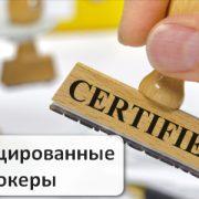 Сертифицированные брокеры бинарных опционов с лицензией надёжного регулятора