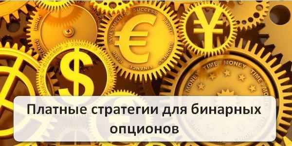 Платные торговые стратегии для бинарных опционов: стоит ли тратить деньги