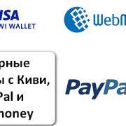 Бинарные опционы с Webmoney, Paypal и Киви