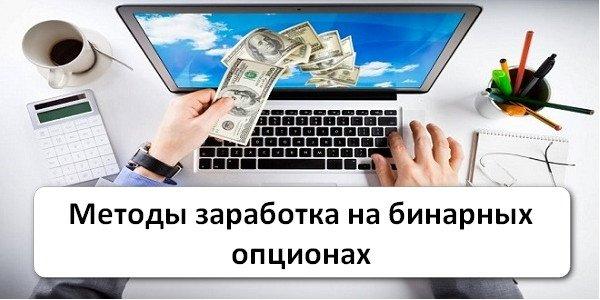 Метод заработка на бинарных опционах бонусы за регистрацию без депозита в бинарных опционах
