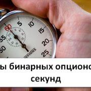 Брокеры бинарных опционов с экспирацией от 30 секунд