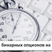 Стратегии бинарных опционов на 30 секунд