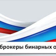 Русские брокеры бинарных опционов