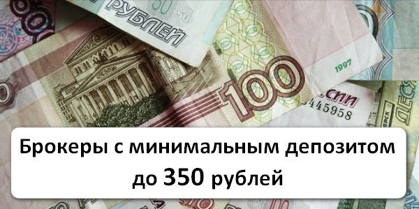 Старт в бинарных опционах с 350 рублей