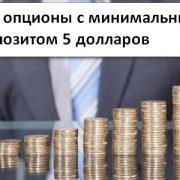 Брокеры бинарных опционов с минимальным депозитом 5 долларов