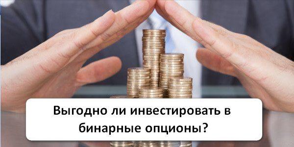 Инвестиция В Бинарные Опционы