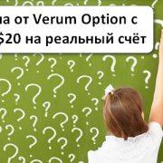 20 долларов на торговый счёт от Verum Option без единой сделки