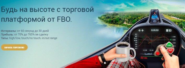 Самые лучшие бинарные опционы с минимальным депозитом в рублях с демо