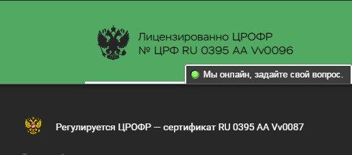 Российские бинарные опционы с лицензией что такое бинарные опционы и как с ними работать отзывы