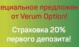 Страховка 20% первого депозита от Verum Option