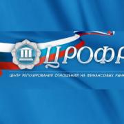 Бинарные опционы с ЦРОФР. Можно ли верить российскому регулятору?