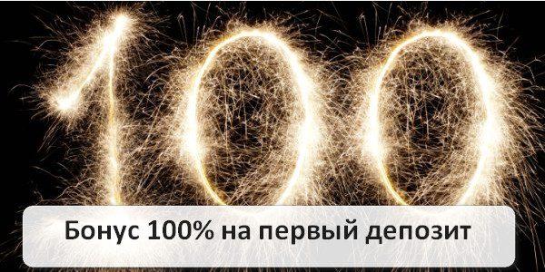 100-процентный бонус на первый депозит в бинарных опционах