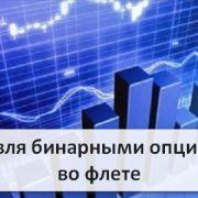 Торговля бинарными опционами во флете