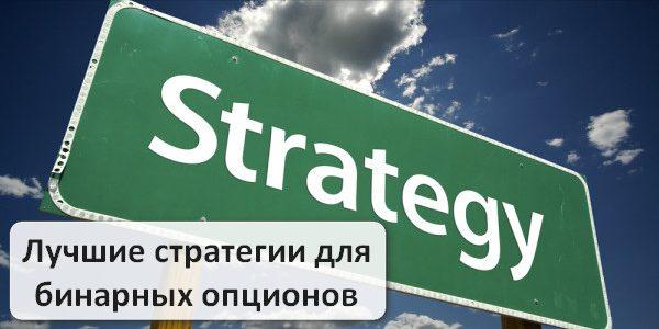 Лучшие стратегии заработка на бинарных опционах для новичков