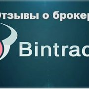 Отзывы клиентов Bintrader