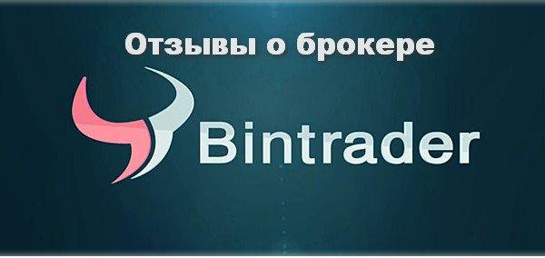 Отзывы Bintrader.com – развод или достойный молодой брокер?