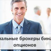 Официальные брокеры бинарных опционов, зарегистрированные в России