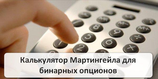 Каклькулятор Мартингейла для бинарных опционов