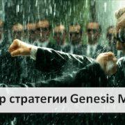 Эффективная стратегия Genesis Matrix для бинарных опционов