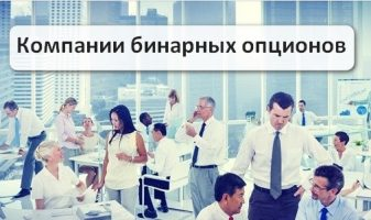 Что представляют собой компании бинарных опционов и каким можно верить