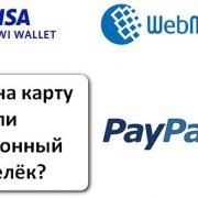 Бинарные опционы и вывод средств: на карту или электронный кошелёк