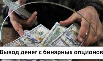 Вывод денег с бинарных опционов: отзывы трейдеров