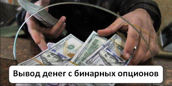 Выводят Ли Деньги Бинарные Опционы