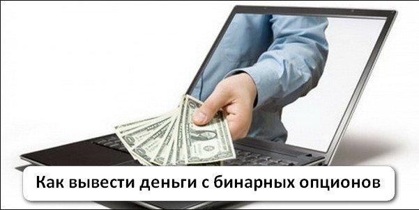 Бинарные опционы как снять деньги forex какого брокера выбрать