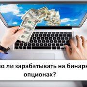 Заработок на бинарных опционах – миф или реальность