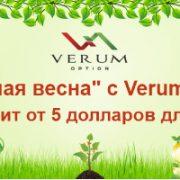 2 акции от Verum Option