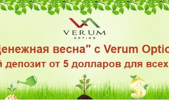 2 акции от Verum Option