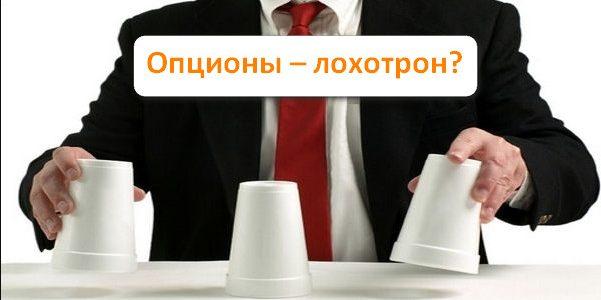 Торговля бинарными опционами – лохотрон?