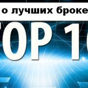 Всё о 10 самых лучших брокерах бинарных опционов