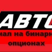 Индикатор Auto Channel для бинарных опционов
