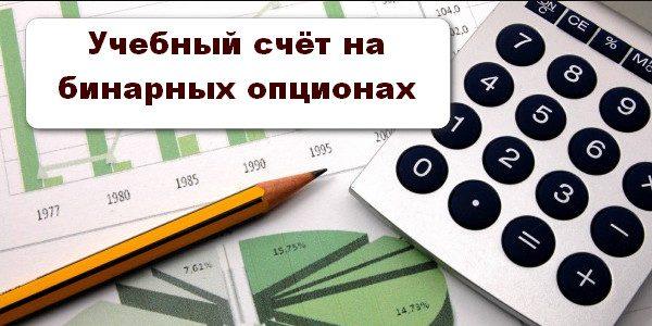 Бесплатный учебный счёт для бинарных опционов