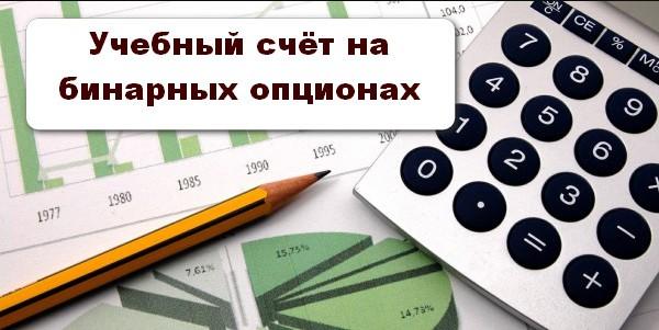 Бинарные опционы обучение для новичков бесплатно банки использующие метатрадер 4 форекс