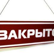 Запрещены ли бинарные опционы в России и что ждёт трейдинг в будущем?