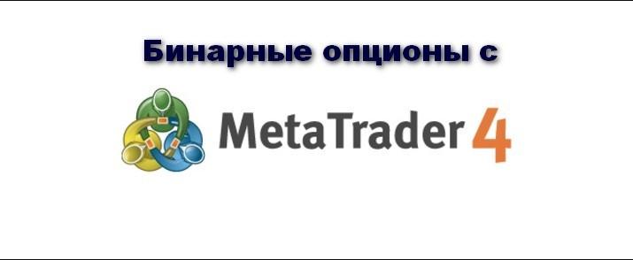 Брокеры бинарных опционов с возможностью торговли в МТ4