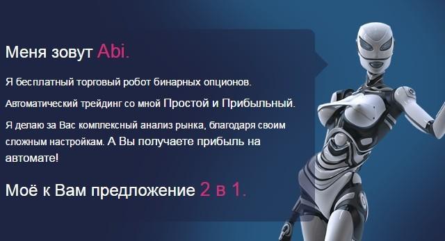 Самый Лучший Робот Для Бинарных Опционов