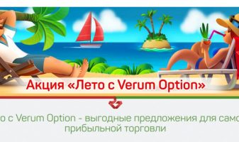Лето – море акций от Verum Option