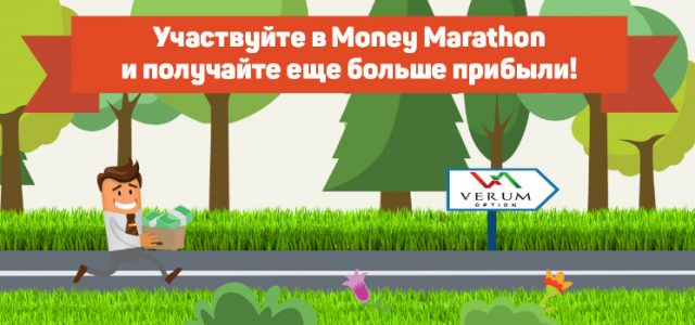 Еженедельный марафон от Verum Option с призовыми до 500 долларов
