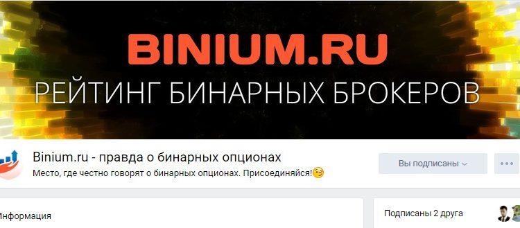 Binium.ru ВКонтакте и Instagram