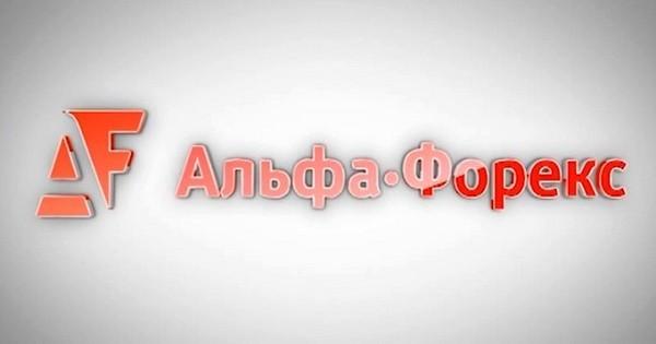 Альфа форекс официальный сайт профессионалы рынка форекс